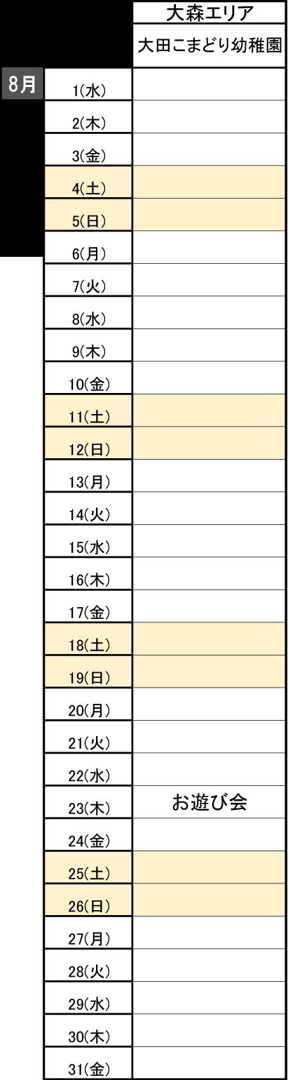相談会スケジュール