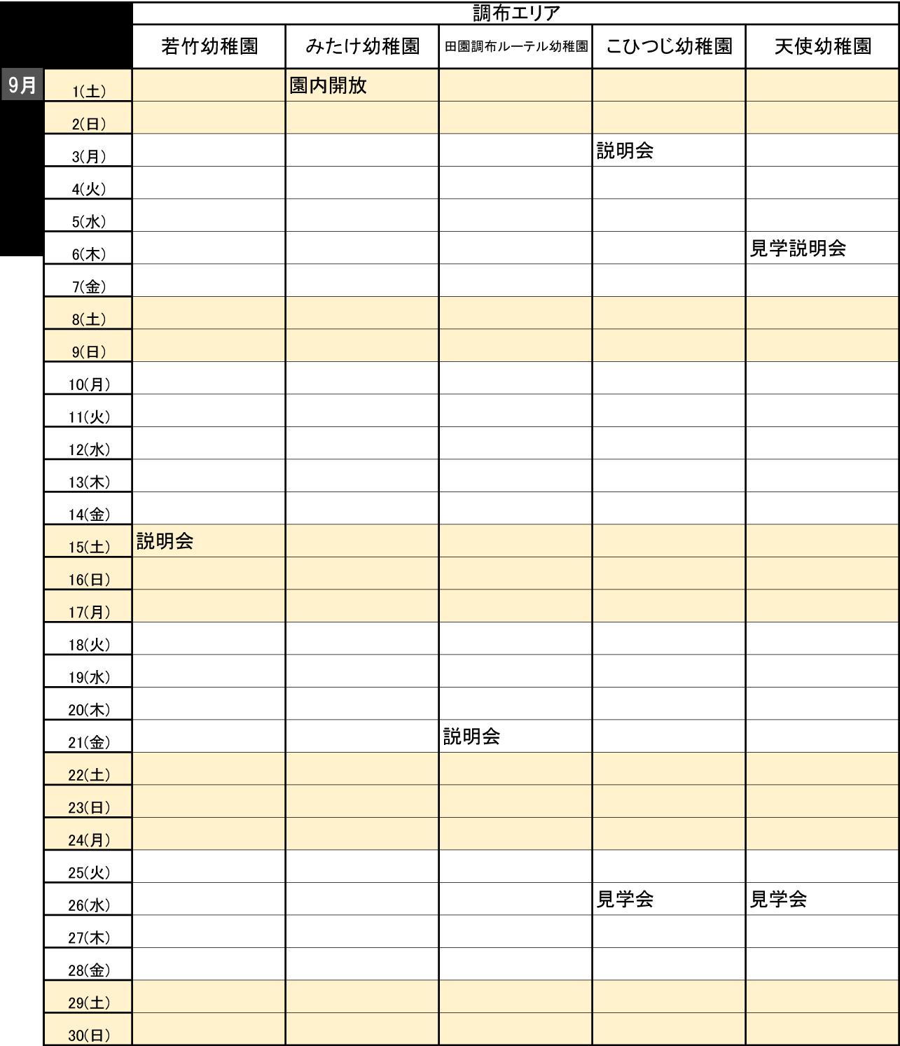 大田区私立幼稚園見学会スケジュール