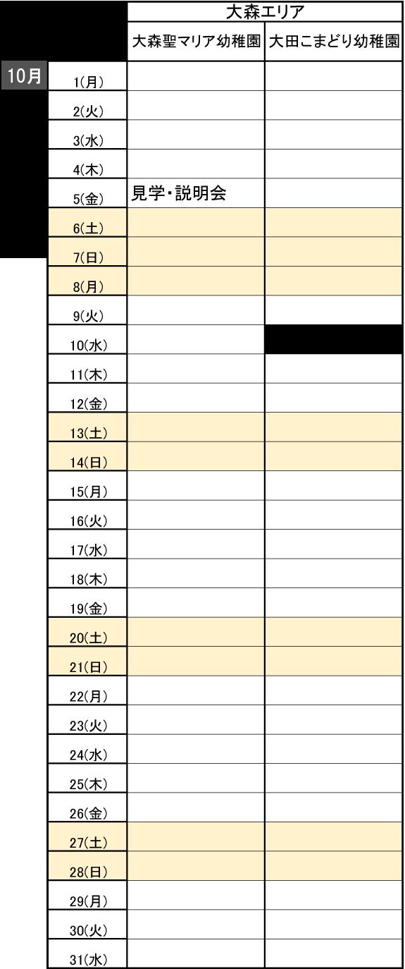 大田区幼稚園相談会10月