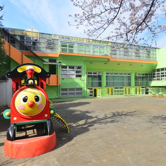 大森双葉幼稚園